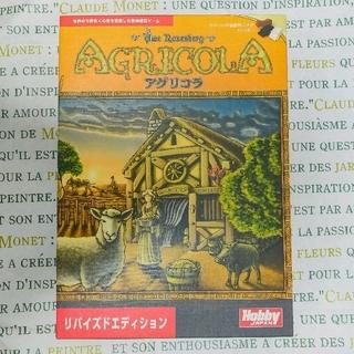 ホビージャパン(HobbyJAPAN)のアグリコラ リバイズドエディション (Agricola) 日本語版(その他)