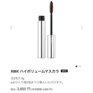 RMK - RMK ハイボリュームマスカラ ブラウン