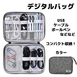 【売りつくしSALE!】ポリエステル300D ケーブル デジタルバッグ グレー
