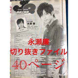 Johnny's - 永瀬廉 切り抜きファイル40ページ
