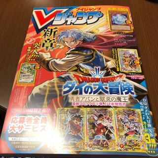シュウエイシャ(集英社)のV (ブイ) ジャンプ 2021年 08月号 雑誌(漫画雑誌)