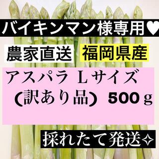 バイキンマン様専用♥アスパラLサイズ(訳あり品)(野菜)