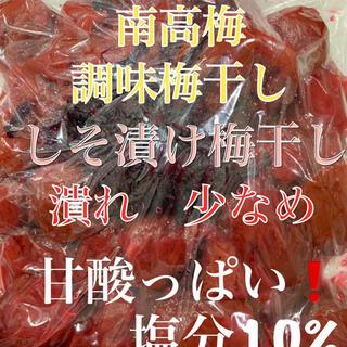 甘酸っぱい!潰れ 南高梅 紫蘇漬け風味 梅干し 900g(漬物)