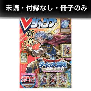 シュウエイシャ(集英社)のVジャンプ 2021年8月号 冊子のみ(漫画雑誌)