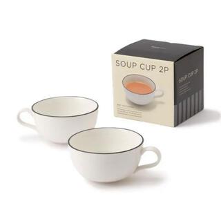 フランフラン(Francfranc)のFrancfranc オルディ スープカップ (2個セット) ホワイト(食器)