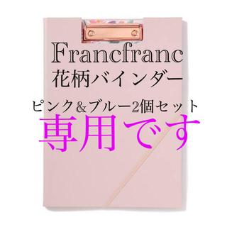 フランフラン(Francfranc)のFrancfranc フランフラン フロレシア バインダー2個セット(ファイル/バインダー)