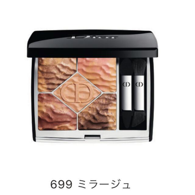 Dior(ディオール)のDior サンククルール 699 ミラージュ コスメ/美容のベースメイク/化粧品(アイシャドウ)の商品写真