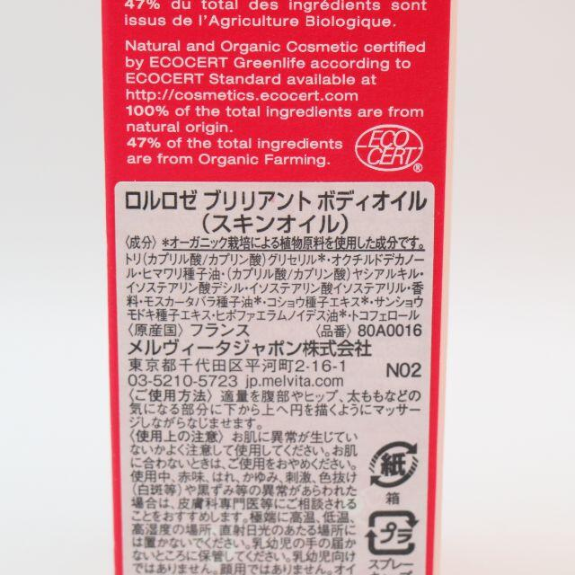 Melvita(メルヴィータ)のロクシタン ロルロゼ ブリリアント ボディオイル 100ml 未使用品 コスメ/美容のボディケア(ボディオイル)の商品写真