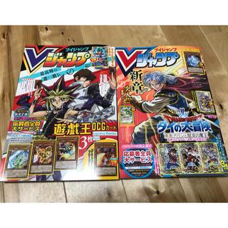 シュウエイシャ(集英社)のVジャンプ7月号、8月号 付録なし各1冊(漫画雑誌)