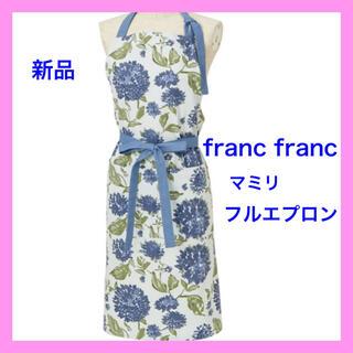 フランフラン(Francfranc)の新品☆Francfranc☆フランフラン☆フルエプロン☆マミリ☆花柄☆ブルー(収納/キッチン雑貨)