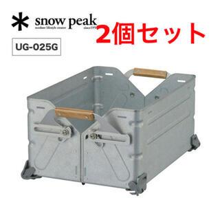 Snow Peak - スノーピーク シェルフコンテナ25 2個セット