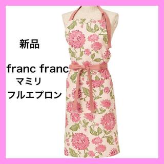 フランフラン(Francfranc)の新品☆Francfranc☆フランフラン☆フルエプロン☆マミリ☆花柄☆ピンク(収納/キッチン雑貨)