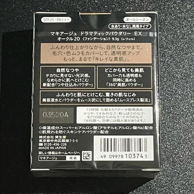 MAQuillAGE(マキアージュ)のマキアージュ ドラマティックパウダリーEX オークル20(レフィル) 2個 コスメ/美容のベースメイク/化粧品(ファンデーション)の商品写真