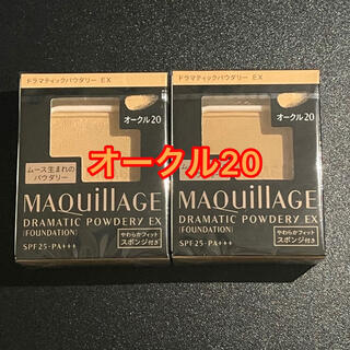MAQuillAGE - マキアージュ ドラマティックパウダリーEX オークル20(レフィル) 2個