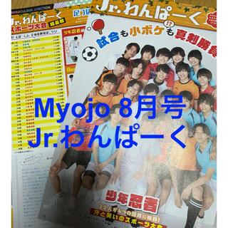 ジャニーズJr. - Myojo 8月号 ジャニーズJr. Jr.わんぱーく 切り抜き
