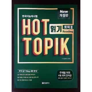 HOT TOPIK2 Reading 韓国語能力検定 2019年4月版