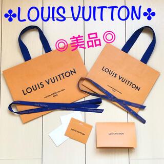 ルイヴィトン(LOUIS VUITTON)のルイ・ヴィトン  ショップ袋・メッセージカード・リボン 各2種 セット(ショップ袋)