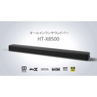 SONY - SONY ホームシアター HT-X8500新品未開封
