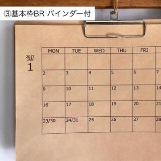 chin.様専用▷③オーダーカレンダー基本枠BR/バインダー付 壁掛け 2021(カレンダー/スケジュール)