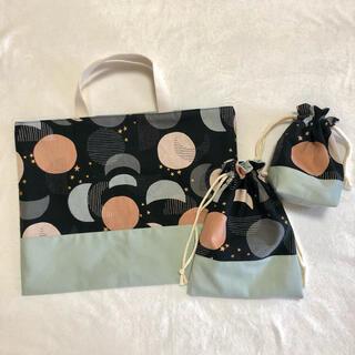 お月さまの星降るレッスンバッグ黒×水色、上履き入れ、コップ袋 オーダーページ(バッグ/レッスンバッグ)