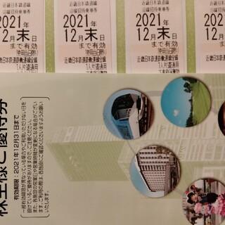 近鉄 株主優待 乗車券4枚 冊子付き(鉄道乗車券)