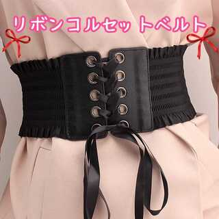 ゴムベルト 編み上げベルト リボン 幅広 コルセット ブラック