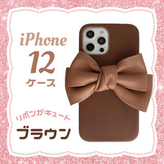 iPhone12 iphoneケース スマホケース カバー リボン レザー 茶色