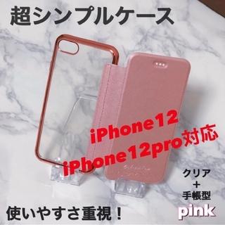 手帳型 iPhone ケース手帳 ケース クリアケース(iPhoneケース)