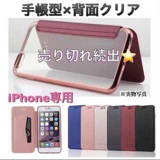 イチ押し!手帳型 クリアケース クリア オススメケース(iPhoneケース)
