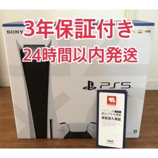 PlayStation - 3年保証付き PlayStation5 本体 新品未開封