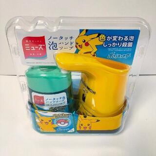 【新品】ミューズ ノータッチ 泡ハンドソープ ピカチュウ