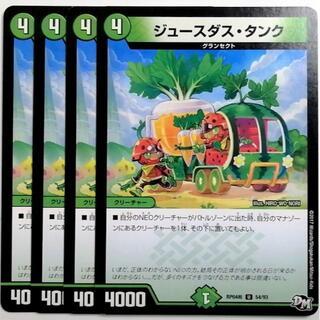 デュエルマスターズ(デュエルマスターズ)のDMRP04裁 54/93 ジュースダス・タンク✕4枚セット(シングルカード)