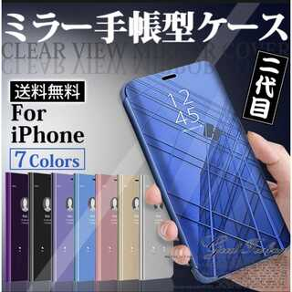 最新ケース!鏡面 手帳型 ミラー iPhoneケース クリア 手帳 スマホ(iPhoneケース)
