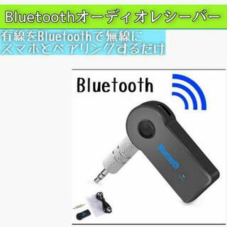 Bluetooth レシーバー イヤホン スピーカー カーオーディオ スマホ 車(スピーカー)