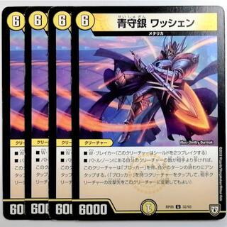 デュエルマスターズ(デュエルマスターズ)のDMRP05 32/93 青守銀 ワッシェン✕4枚セット(シングルカード)