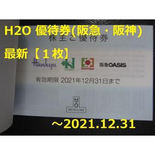 ハンキュウヒャッカテン(阪急百貨店)の最新【1枚】H2O 株主優待券 ~2021.12.31☆阪急・阪神(ショッピング)