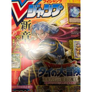 シュウエイシャ(集英社)のVジャンプ 8月号(漫画雑誌)