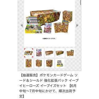 イーブイヒーローズ イーブイズセット シュリンク付き(Box/デッキ/パック)