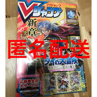 Vジャンプ アストラルクリボーなし(漫画雑誌)