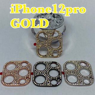 ゴールド カメラ保護カバー キラキラ iPhone12pro(その他)