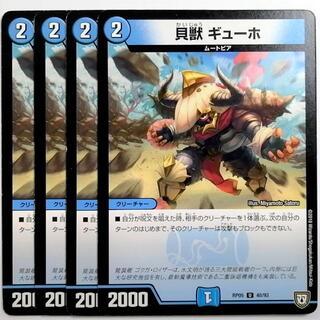 デュエルマスターズ(デュエルマスターズ)のDMRP05 40/93 貝獣 ギューホ✕4枚セット(シングルカード)