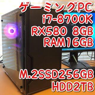 ゲーミングPC/i7-8700K/RX580/16GB/SSD256/HDD2T