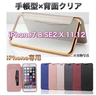 ベストセラー!手帳型 クリアケース 背面クリア 便利でオシャレ(iPhoneケース)