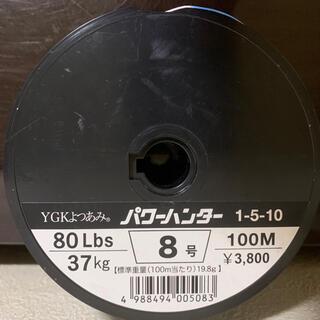 ヨツアミ  パワーハンター  8号  600m(釣り糸/ライン)