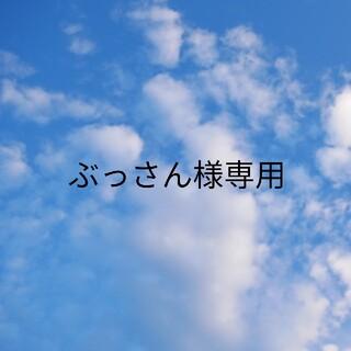 ぶっさん様 オーダー ハンドメイド インナーマスク(外出用品)