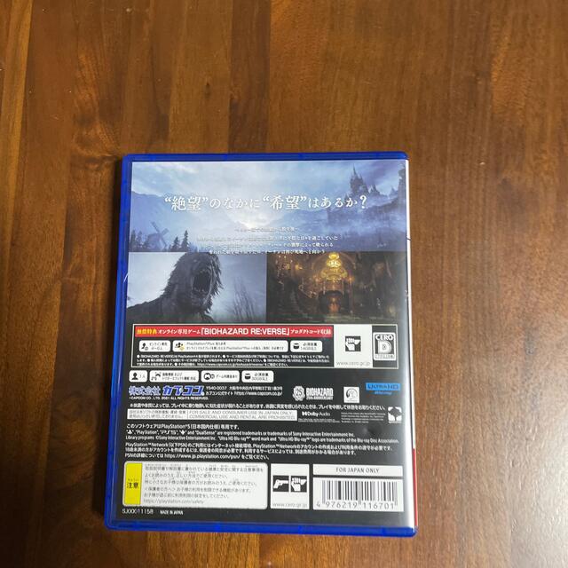 CAPCOM(カプコン)のバイオハザード ヴィレッジ Z Version PS5 エンタメ/ホビーのゲームソフト/ゲーム機本体(家庭用ゲームソフト)の商品写真