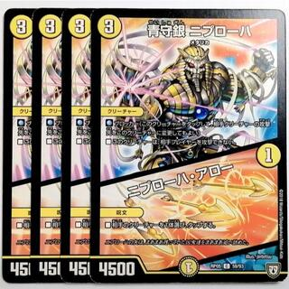 デュエルマスターズ(デュエルマスターズ)のDMRP05 59/93 青守銀 ニプローハ/ニプローハ・アロー✕4枚セット(シングルカード)