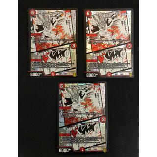 デュエルマスターズ(デュエルマスターズ)のボルシャックドラゴン 決闘者チャージャー 3枚セット(シングルカード)