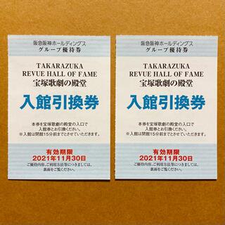 宝塚歌劇の殿堂 入館引換券 2枚(美術館/博物館)