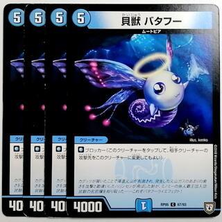 デュエルマスターズ(デュエルマスターズ)のDMRP05 67/93 貝獣 バタフー✕4枚セット(シングルカード)